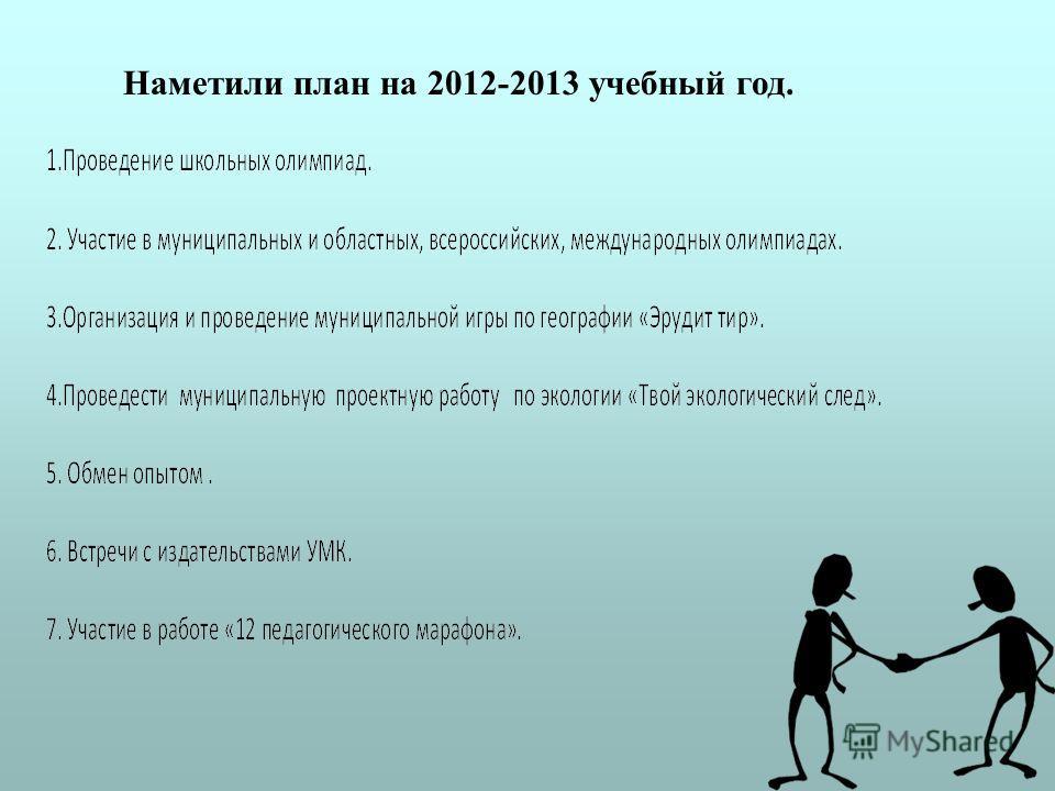 Наметили план на 2012-2013 учебный год.