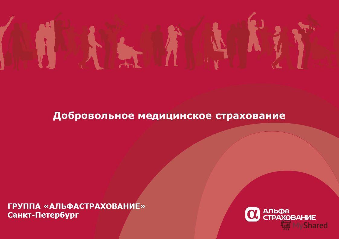 Добровольное медицинское страхование ГРУППА «АЛЬФАСТРАХОВАНИЕ» Санкт-Петербург