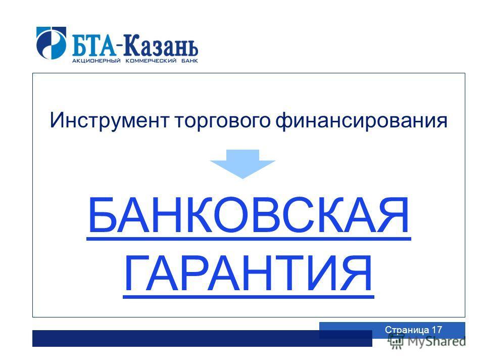 Страница 17 Инструмент торгового финансирования БАНКОВСКАЯ ГАРАНТИЯ