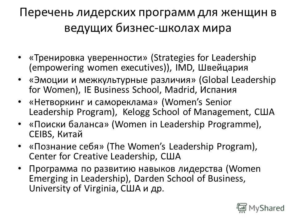 Перечень лидерских программ для женщин в ведущих бизнес-школах мира «Тренировка уверенности» (Strategies for Leadership (empowering women executives)), IMD, Швейцария «Эмоции и межкультурные различия» (Global Leadership for Women), IE Business School