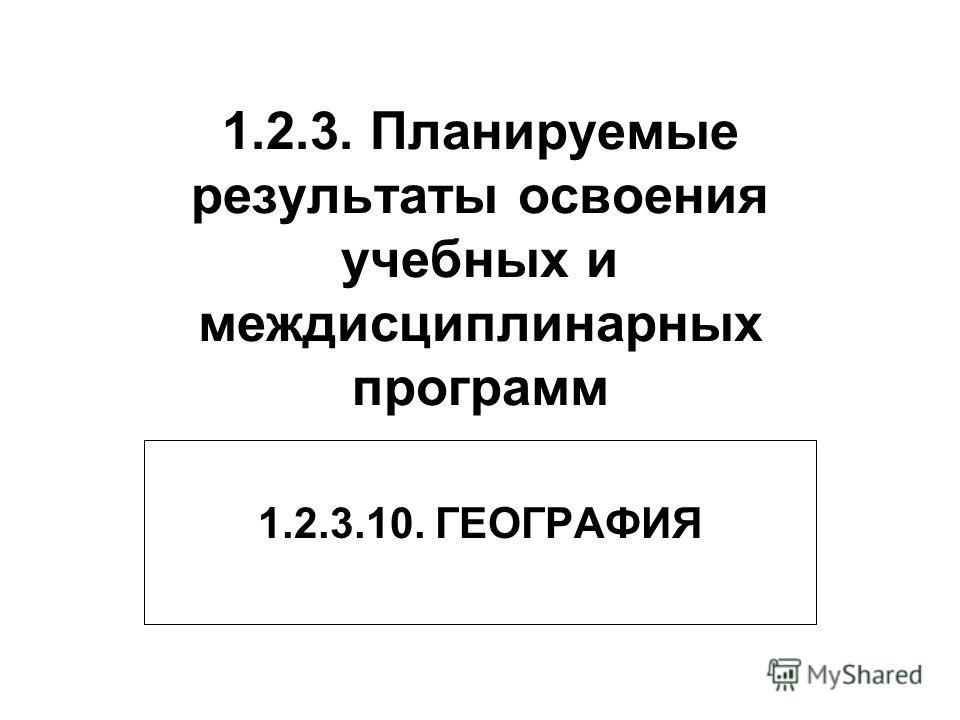 1.2.3. Планируемые результаты освоения учебных и междисциплинарных программ 1.2.3.10. ГЕОГРАФИЯ