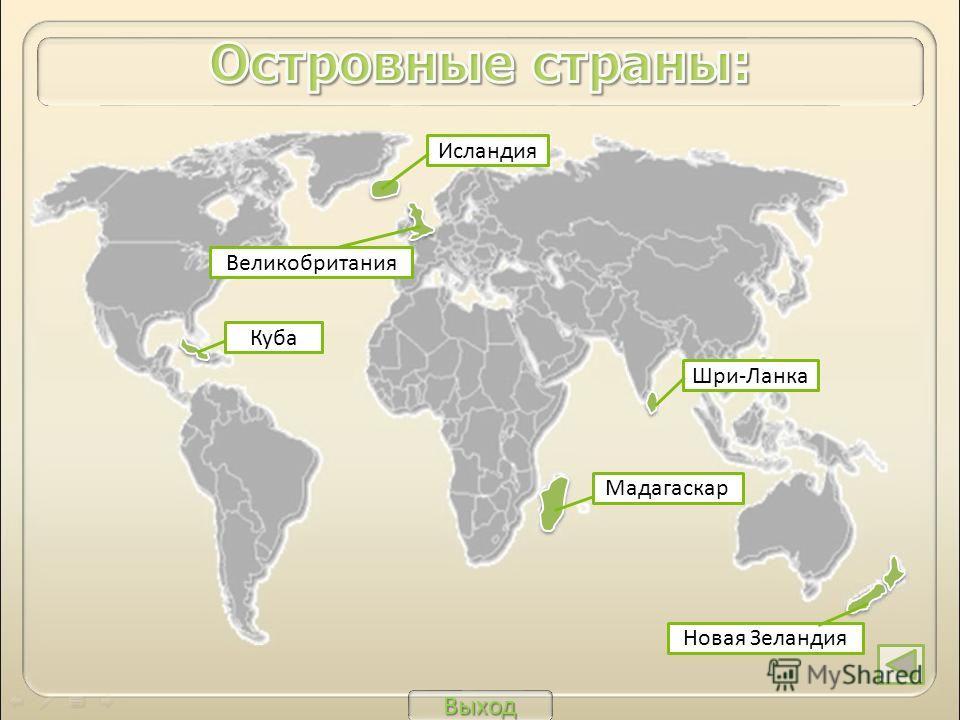 Выход Ангола Россия Египет Германия Франция Алжир Венесуэла Мексика Аргентина Перу