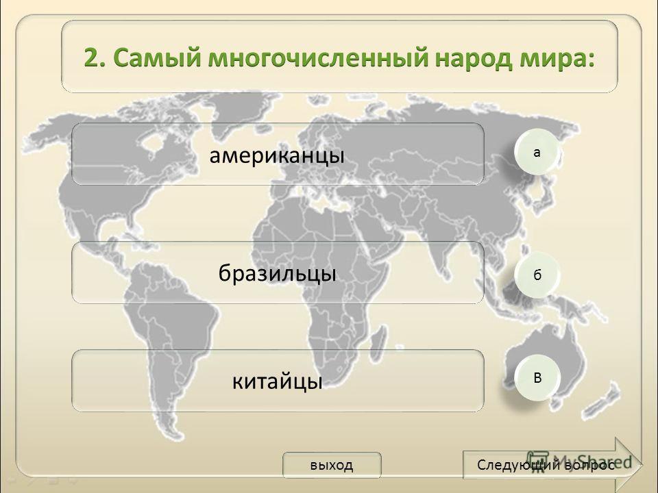 а а б б В В Северная Америка Восточная и Центральная Африка Юго-Восточная Азия выход Следующий вопрос