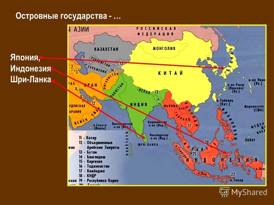 Островные государства - … Япония, Индонезия Шри-Ланка
