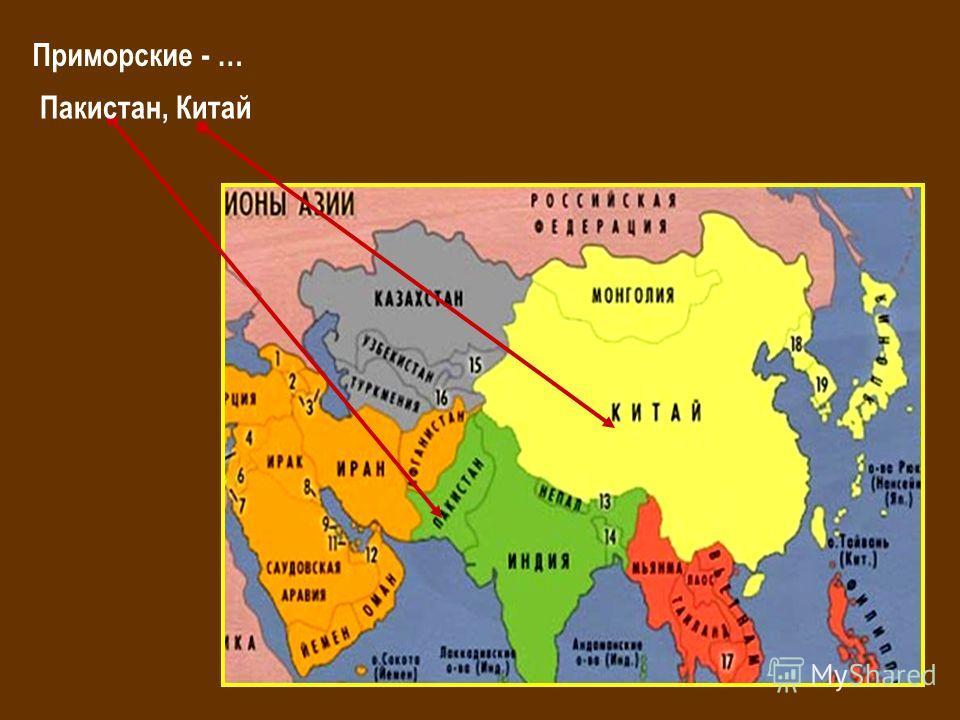 Приморские - … Пакистан, Китай