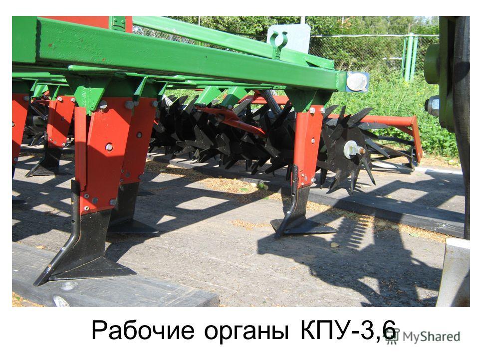 Рабочие органы КПУ-3,6