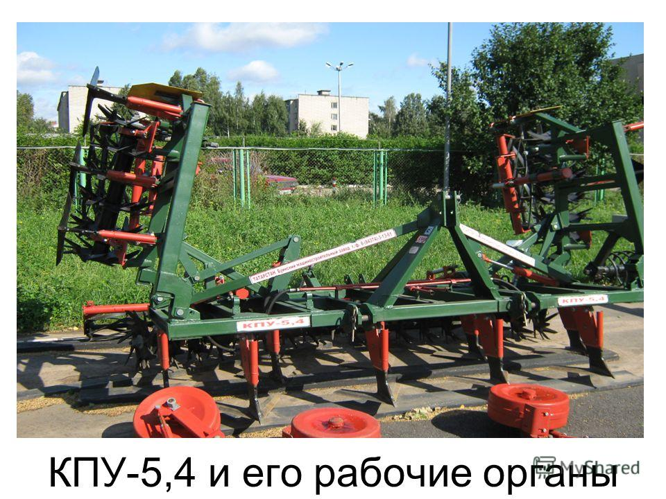 КПУ-5,4 и его рабочие органы