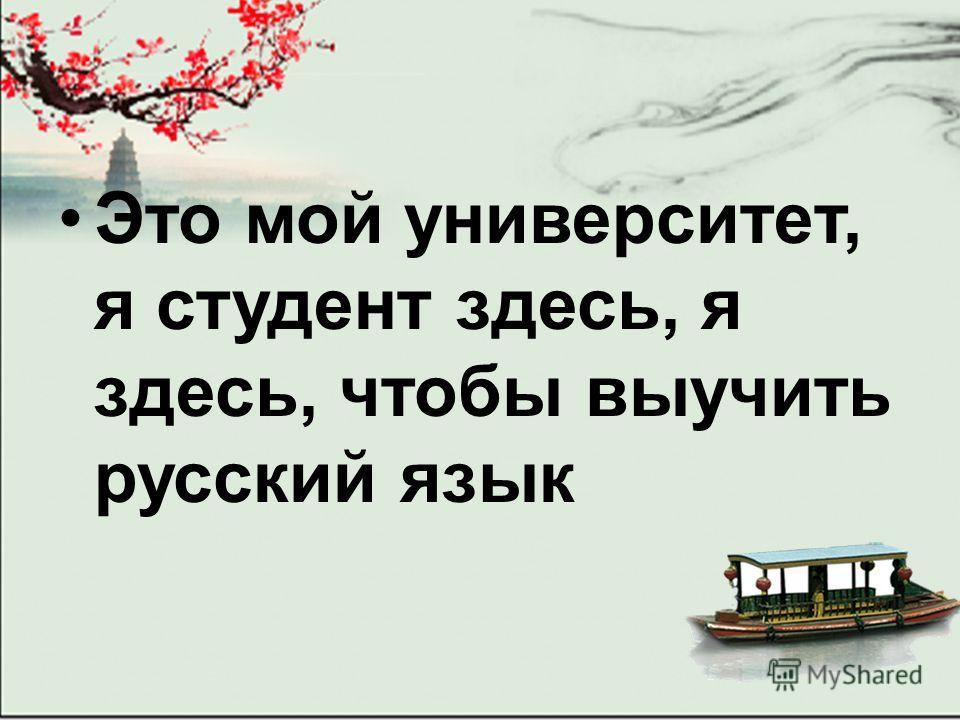 Это мой университет, я студент здесь, я здесь, чтобы выучить русский язык