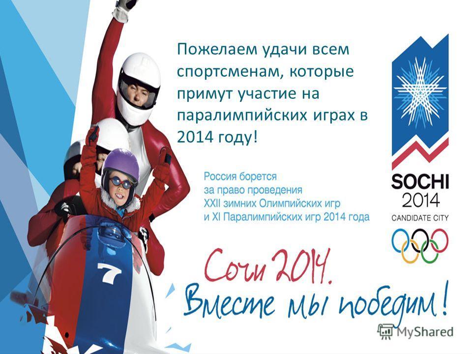 Пожелаем удачи всем спортсменам, которые примут участие на паралимпийских играх в 2014 году!