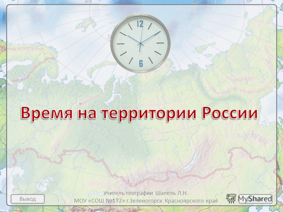 Выход Далее Учитель географии Шапель Л.Н. МОУ «СОШ 172» г.Зеленогорск Красноярского края