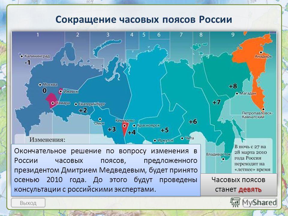 Сокращение часовых поясов России Выход Назад Окончательное решение по вопросу изменения в России часовых поясов, предложенного президентом Дмитрием Медведевым, будет принято осенью 2010 года. До этого будут проведены консультации с российскими экспер