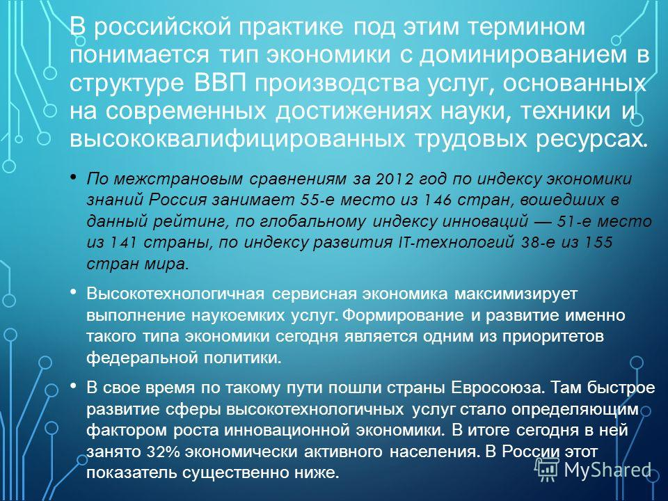 В российской практике под этим термином понимается тип экономики с доминированием в структуре ВВП производства услуг, основанных на современных достижениях науки, техники и высококвалифицированных трудовых ресурсах. По межстрановым сравнениям за 2012