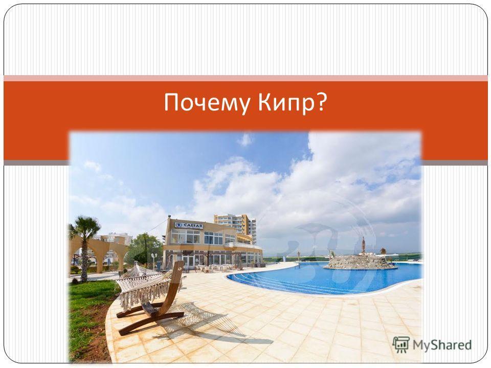 Почему Кипр ?