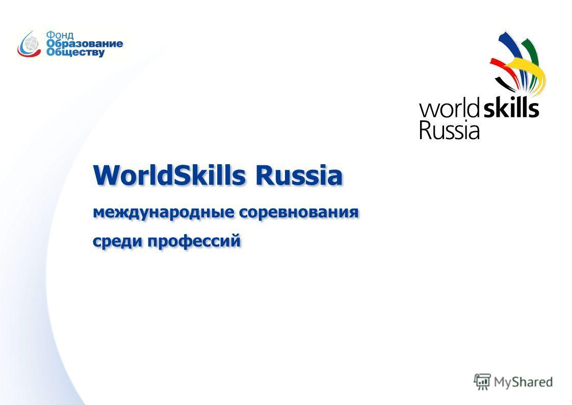 WorldSkills Russia международные соревнования среди профессий WorldSkills Russia международные соревнования среди профессий