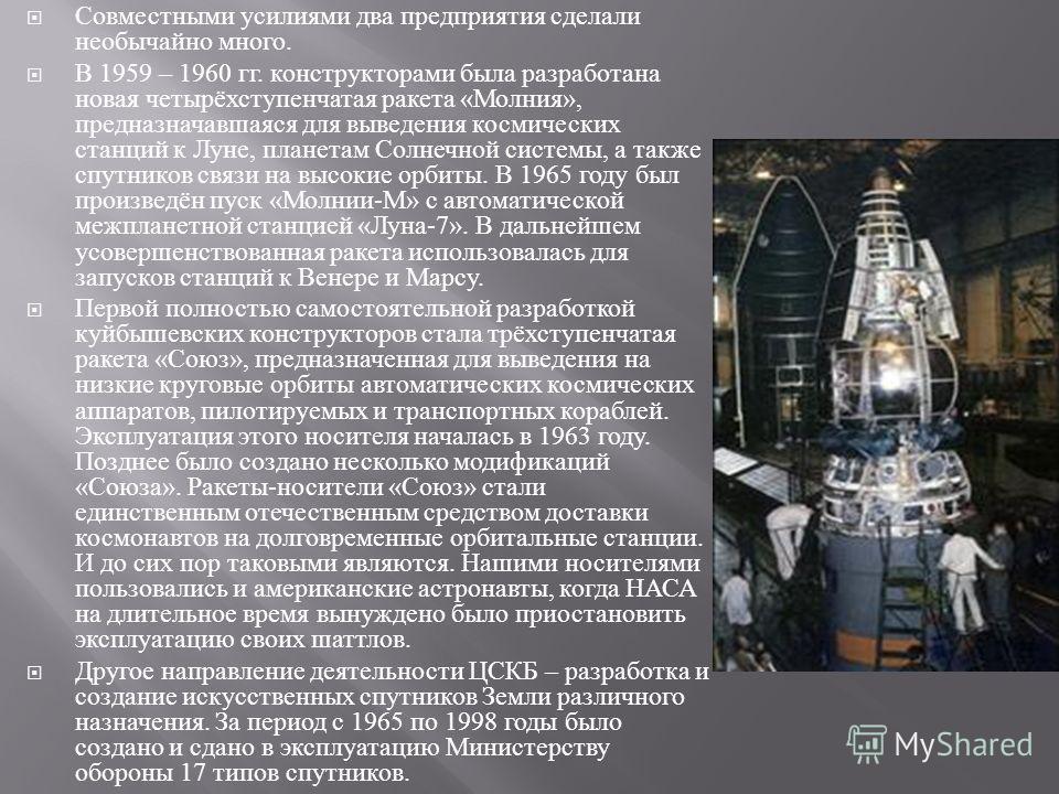 Совместными усилиями два предприятия сделали необычайно много. В 1959 – 1960 гг. конструкторами была разработана новая четырёхступенчатая ракета « Молния », предназначавшаяся для выведения космических станций к Луне, планетам Солнечной системы, а так
