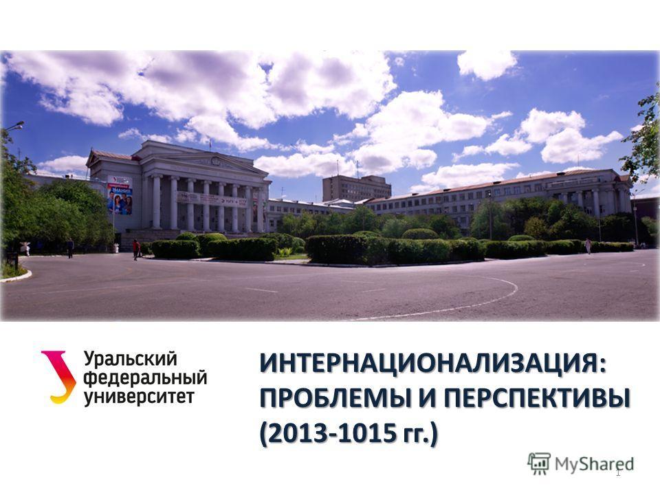 ИНТЕРНАЦИОНАЛИЗАЦИЯ: ПРОБЛЕМЫ И ПЕРСПЕКТИВЫ (2013-1015 гг.) 1