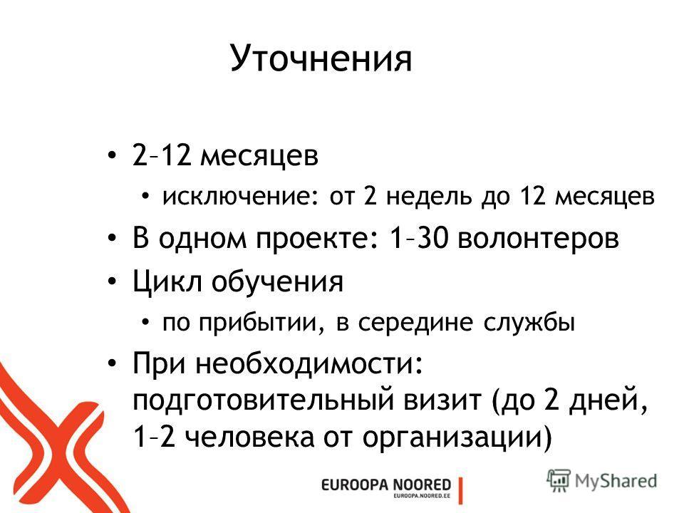 Уточнения 2–12 месяцев исключение: от 2 недель до 12 месяцев В одном проекте: 1–30 волонтеров Цикл обучения по прибытии, в середине службы При необходимости: подготовительный визит (до 2 дней, 1–2 человека от организации)