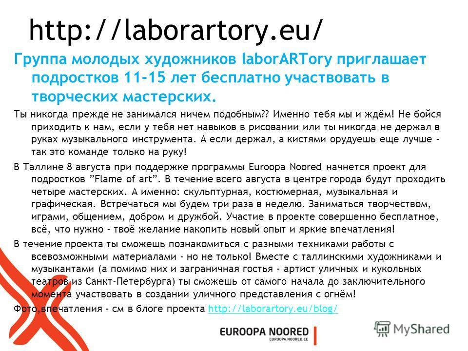 http://laborartory.eu/ Группа молодых художников laborARTory приглашает подростков 11-15 лет бесплатно участвовать в творческих мастерских. Ты никогда прежде не занимался ничем подобным?? Именно тебя мы и ждём! Не бойся приходить к нам, если у тебя н