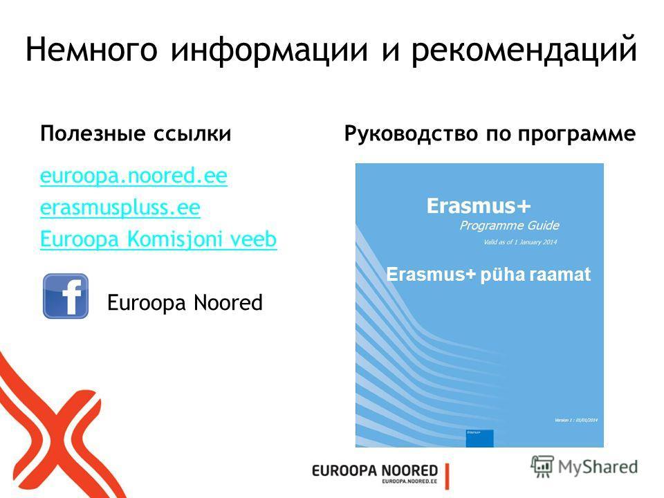 Немного информации и рекомендаций Полезные ссылки euroopa.noored.ee erasmuspluss.ee Euroopa Komisjoni veeb Euroopa Noored Руководство по программе Erasmus+ püha raamat
