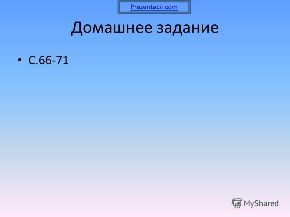 Домашнее задание С.66-71 Prezentacii.com