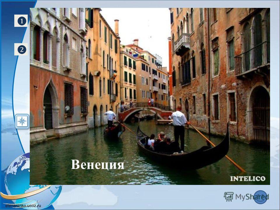 В Италии говорят: «Милан работает, Рим ест, Неаполь поет». А какой знаменитый город согласно этой поговорке спит? В средние века самым страшным после измены родине преступлением в этом городе считалось нанесение каким-либо способом урона государствен