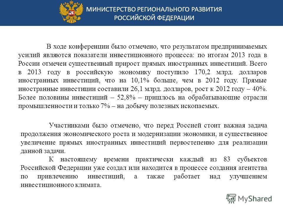 МИНИСТЕРСТВО РЕГИОНАЛЬНОГО РАЗВИТИЯ РОССИЙСКОЙ ФЕДЕРАЦИИ В ходе конференции было отмечено, что результатом предпринимаемых усилий являются показатели инвестиционного процесса: по итогам 2013 года в России отмечен существенный прирост прямых иностранн