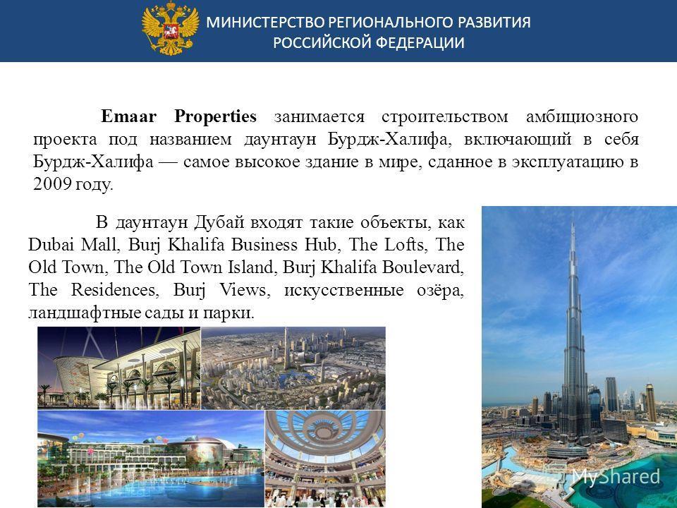 МИНИСТЕРСТВО РЕГИОНАЛЬНОГО РАЗВИТИЯ РОССИЙСКОЙ ФЕДЕРАЦИИ В даунтаун Дубай входят такие объекты, как Dubai Mall, Burj Khalifa Business Hub, The Lofts, The Old Town, The Old Town Island, Burj Khalifa Boulevard, The Residences, Burj Views, искусственные