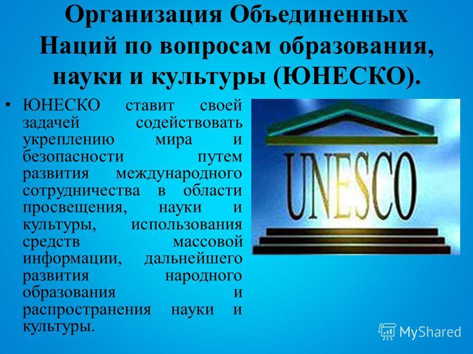 """Картинки по запросу """"Учреждена Организация Объединенных Наций по вопросам Образования, Науки и Культуры — ЮНЕСКО"""""""""""