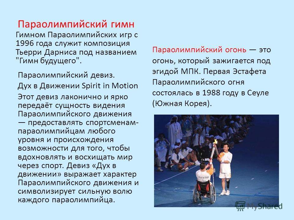 Параолимпийский гимн Гимном Параолимпийских игр с 1996 года служит композиция Тьерри Дарниса под названием
