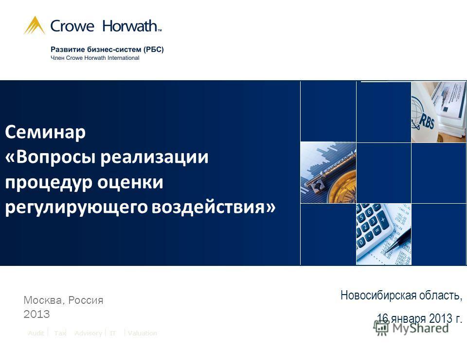 Москва, Россия 2013 Audit Tax Advisory IT Valuation Новосибирская область, 16 января 2013 г. Семинар «Вопросы реализации процедур оценки регулирующего воздействия»