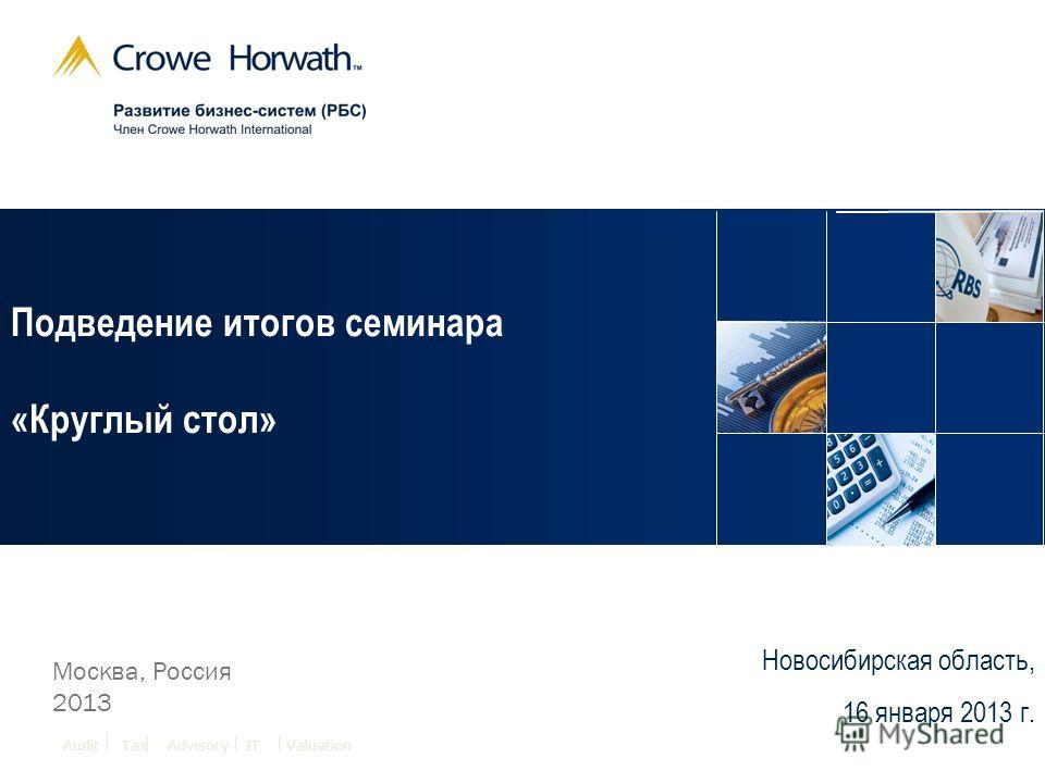 Москва, Россия 2013 Audit Tax Advisory IT Valuation Новосибирская область, 16 января 2013 г. Подведение итогов семинара «Круглый стол»