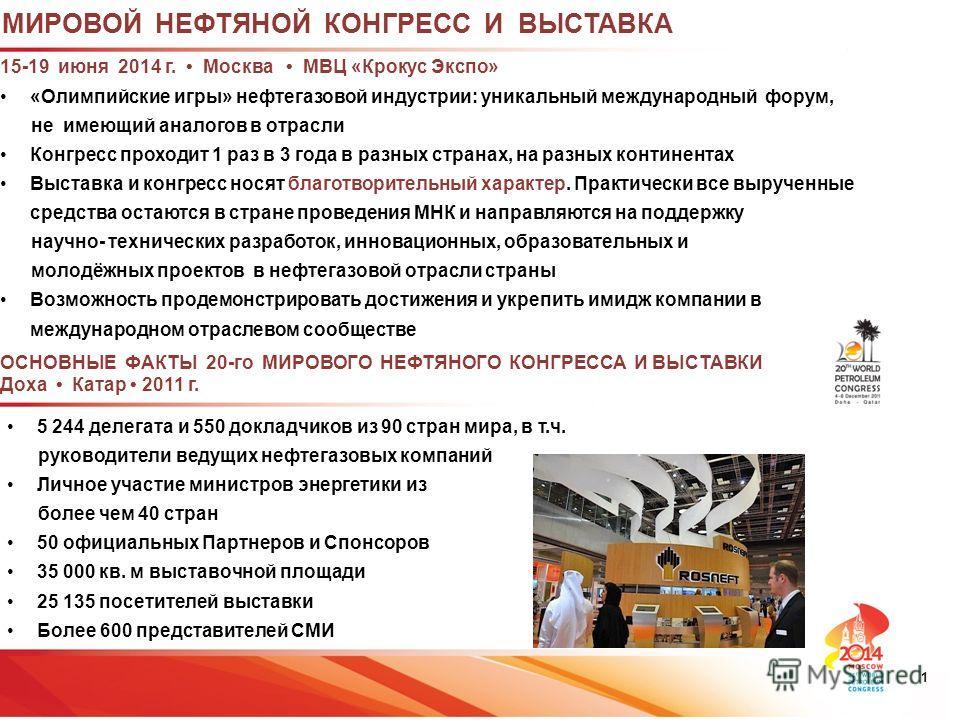 «Олимпийские игры» нефтегазовой индустрии Конгресс проводится один раз в три года Разведка, добыча, переработка нефти и природного газа, транспортировка, дополните 15-19 июня 2014 г. Москва МВЦ «Крокус Экспо» «Олимпийские игры» нефтегазовой индустрии
