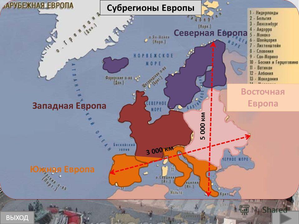 Субрегионы Европы Северная Европа Западная Европа Южная Европа Восточная Европа 5 0 0 0 к м 3 0 0 0 к м