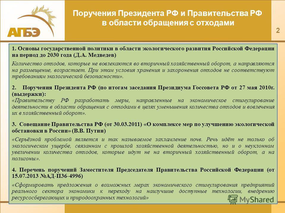 2 1. Основы государственной политики в области экологического развития Российской Федерации на период до 2030 года (Д.А. Медведев) Количество отходов, которые не вовлекаются во вторичный хозяйственный оборот, а направляются на размещение, возрастает.