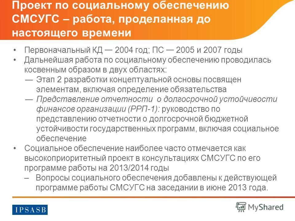 Проект по социальному обеспечению СМСУГС – работа, проделанная до настоящего времени Первоначальный КД 2004 год; ПС 2005 и 2007 годы Дальнейшая работа по социальному обеспечению проводилась косвенным образом в двух областях: Этап 2 разработки концепт