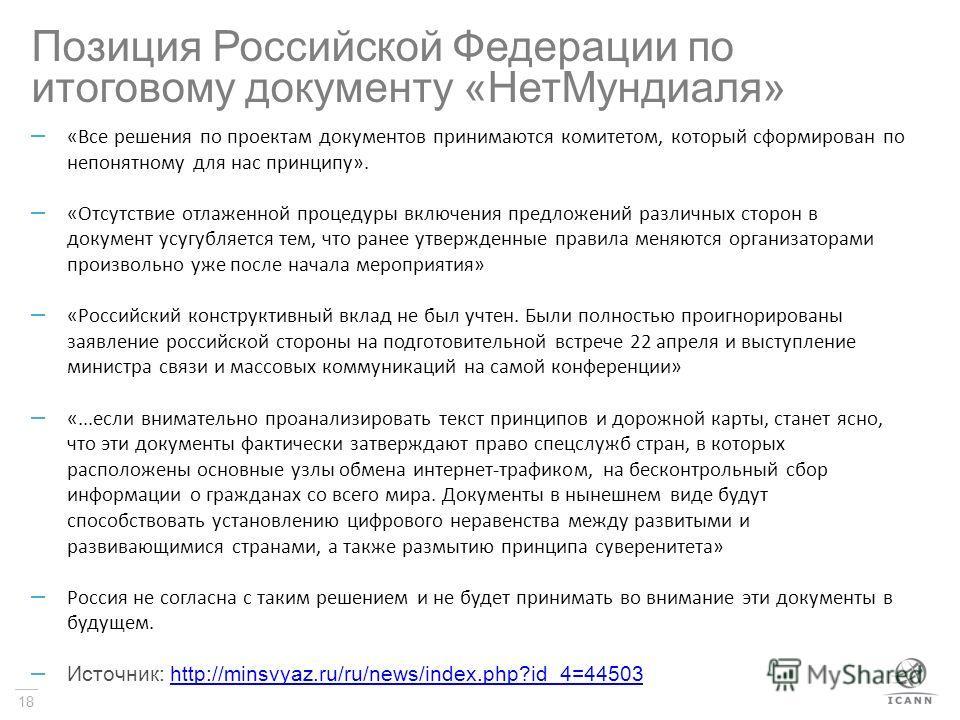 18 Позиция Российской Федерации по итоговому документу «Нет Мундиаля» – «Все решения по проектам документов принимаются комитетом, который сформирован по непонятному для нас принципу». – «Отсутствие отлаженной процедуры включения предложений различны