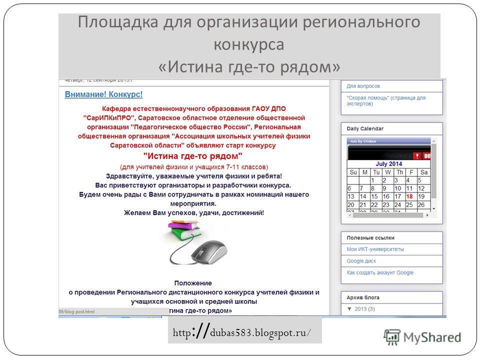 Площадка для организации регионального конкурса « Истина где - то рядом » http :// dubas583.blogspot.ru/