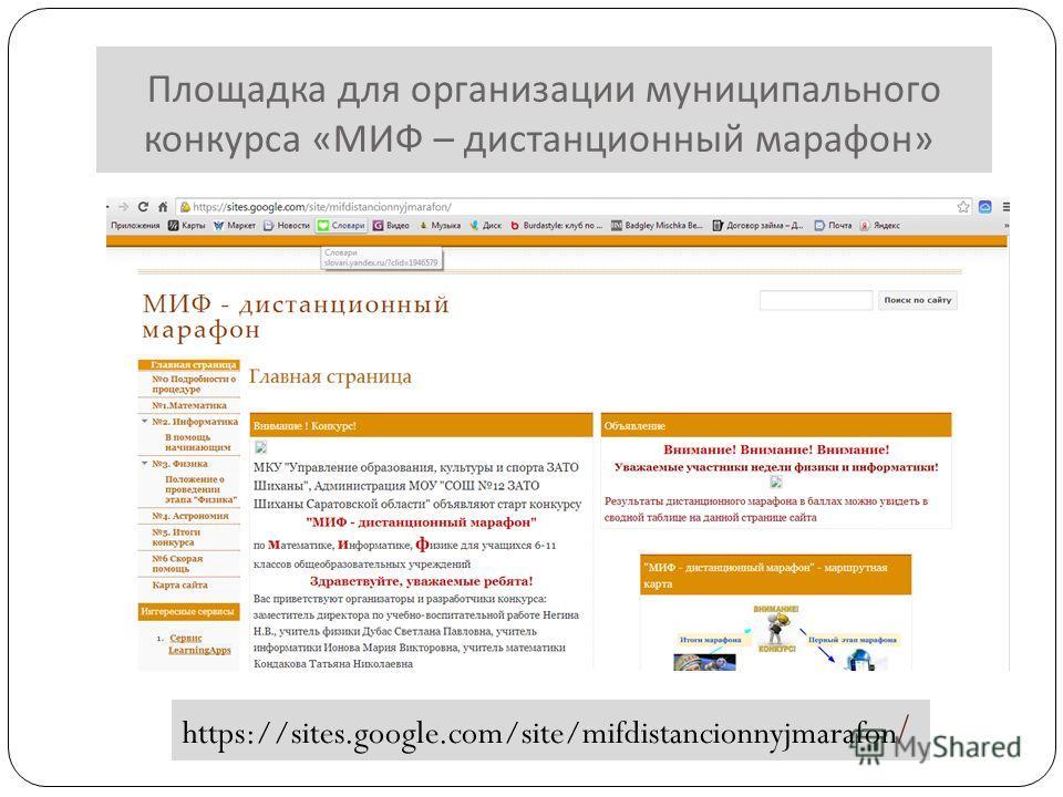 Площадка для организации муниципального конкурса « МИФ – дистанционный марафон » https://sites.google.com/site/mifdistancionnyjmarafon /