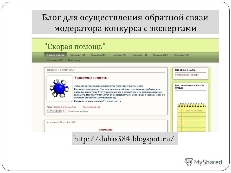 http://dubas584.blogspot.ru/ Блог для осуществления обратной связи модератора конкурса с экспертами