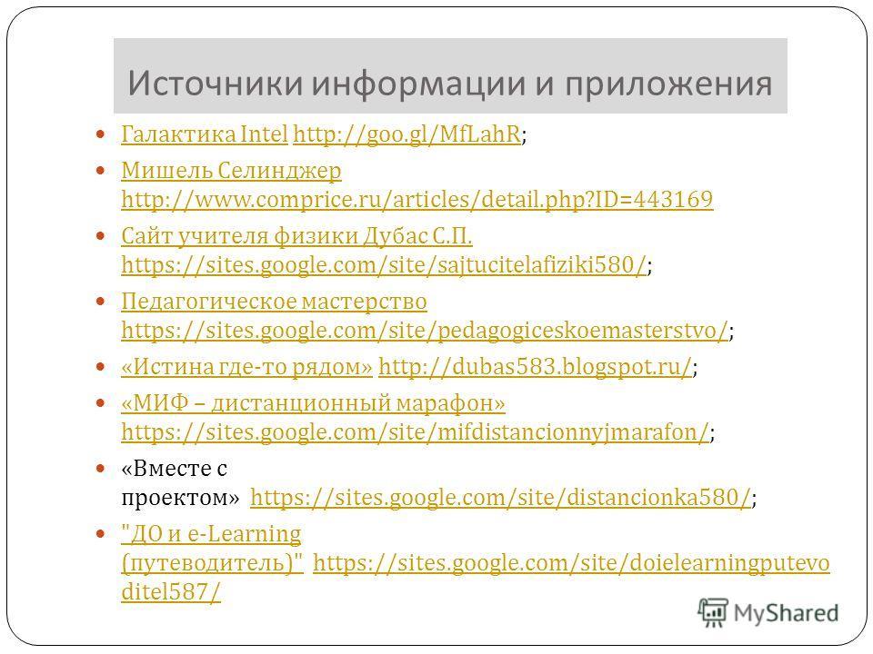Источники информации и приложения Галактика Intel http://goo.gl/MfLahR; Галактика Intelhttp://goo.gl/MfLahR Мишель Селинджер http://www.comprice.ru/articles/detail.php?ID=443169 Мишель Селинджер http://www.comprice.ru/articles/detail.php?ID=443169 Са