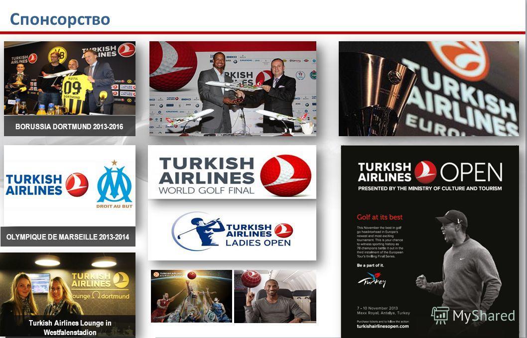 Спонсорство BORUSSIA DORTMUND 2013-2016 OLYMPIQUE DE MARSEILLE 2013-2014 Turkish Airlines Lounge in Westfalenstadion