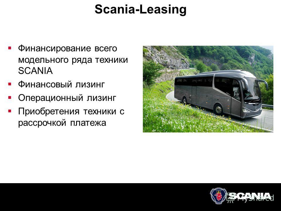 Scania-Leasing Финансирование всего модельного ряда техники SCANIA Финансовый лизинг Операционный лизинг Приобретения техники с рассрочкой платежа