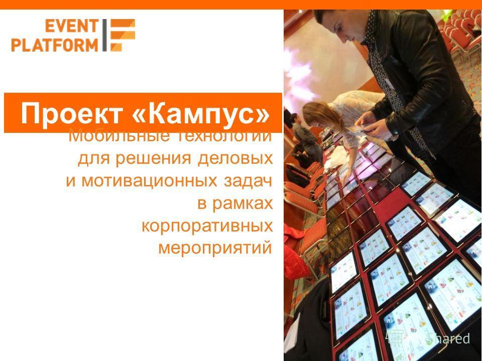 Проект «Кампус» Мобильные технологии для решения деловых и мотивационных задач в рамках корпоративных мероприятий