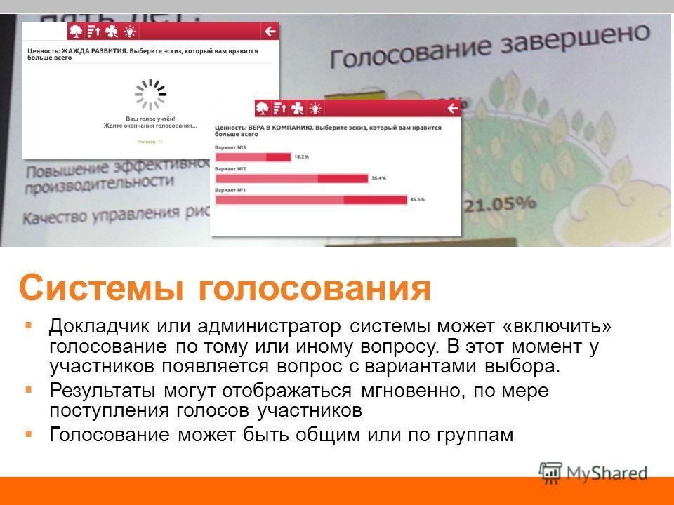 Системы голосования Докладчик или администратор системы может «включить» голосование по тому или иному вопросу. В этот момент у участников появляется вопрос с вариантами выбора. Результаты могут отображаться мгновенно, по мере поступления голосов уча