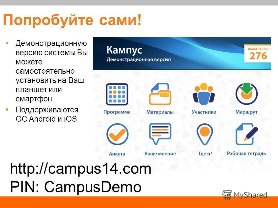Попробуйте сами! Демонстрационную версию системы Вы можете самостоятельно установить на Ваш планшет или смартфон Поддерживаются ОС Android и iOS http://campus14. com PIN: CampusDemo
