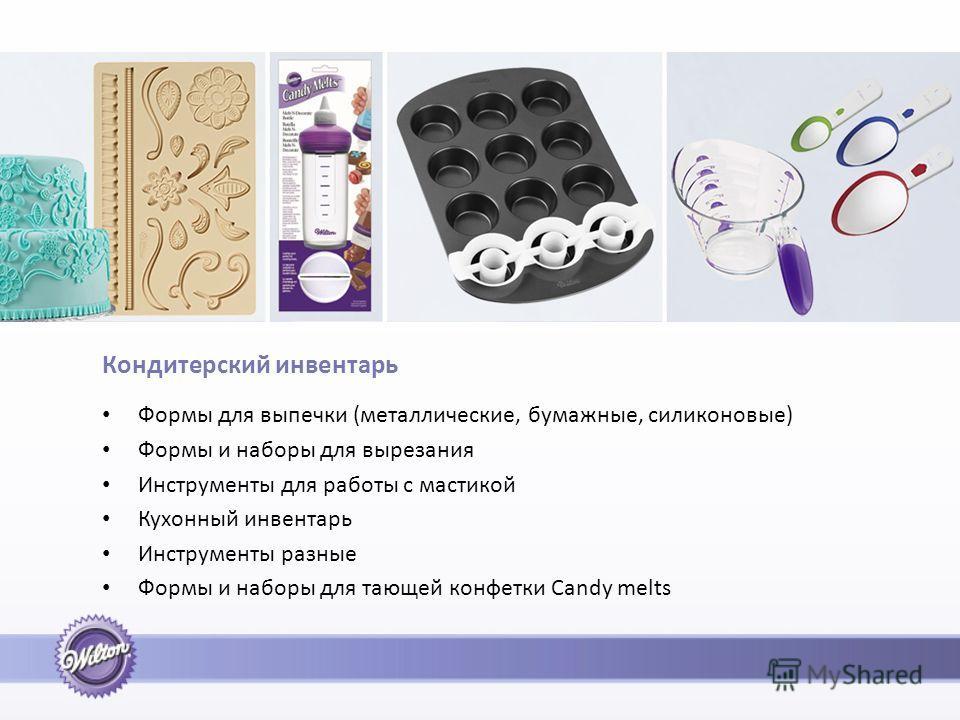 Кондитерский инвентарь Формы для выпечки (металлические, бумажные, силиконовые) Формы и наборы для вырезания Инструменты для работы с мастикой Кухонный инвентарь Инструменты разные Формы и наборы для тающей конфетки Candy melts