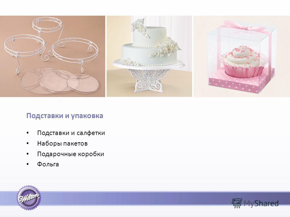 Подставки и упаковка Подставки и салфетки Наборы пакетов Подарочные коробки Фольга