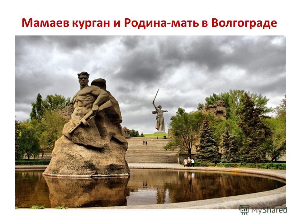 Мамаев курган и Родина-мать в Волгограде
