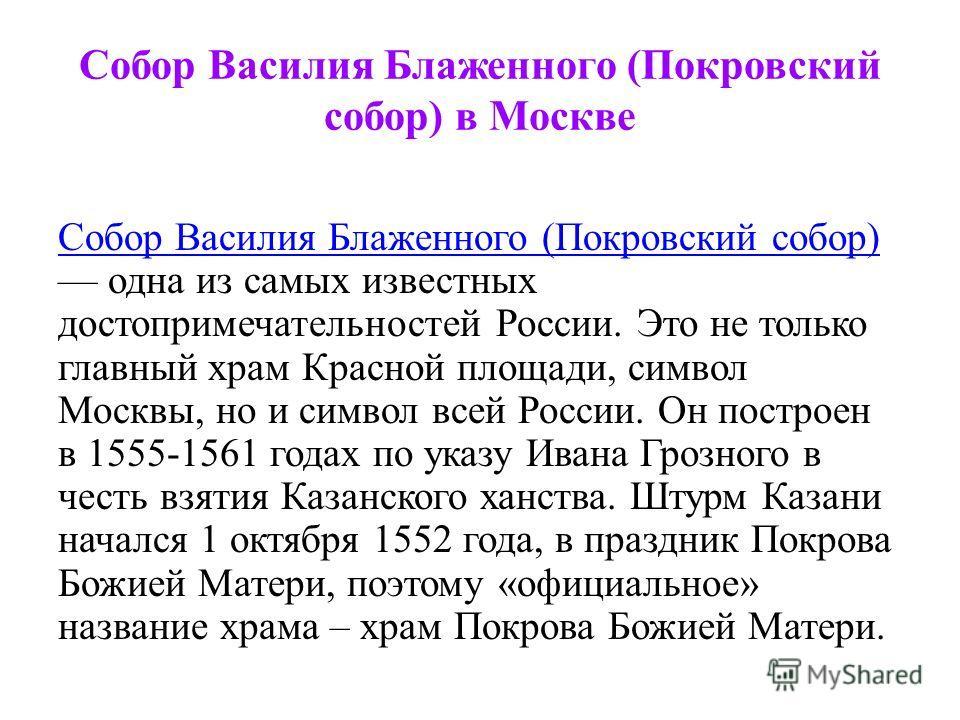 Собор Василия Блаженного (Покровский собор) в Москве Собор Василия Блаженного (Покровский собор) Собор Василия Блаженного (Покровский собор) одна из самых известных достопримечательностей России. Это не только главный храм Красной площади, символ Мос