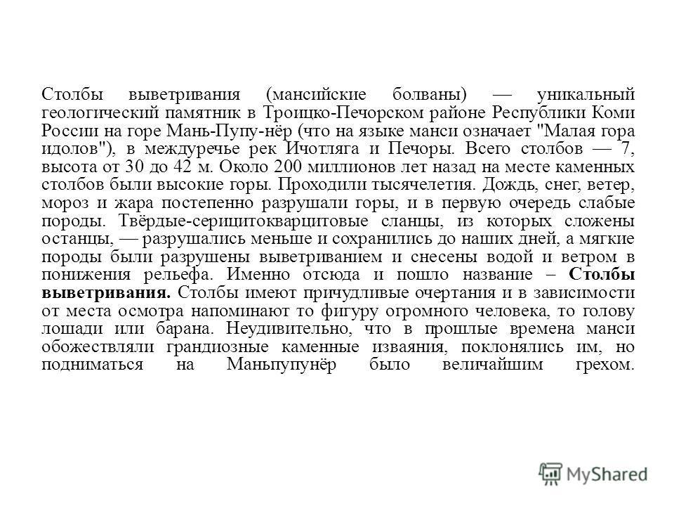 Столбы выветривания (мансийские болваны) уникальный геологический памятник в Троицко-Печорском районе Республики Коми России на горе Мань-Пупу-нёр (что на языке манси означает
